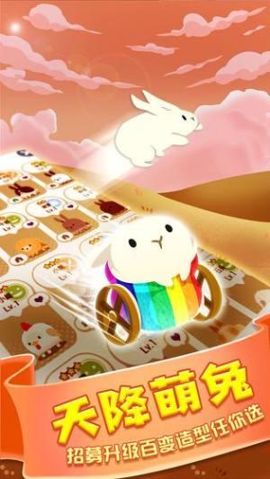 邦尼兔的奇幻星球安卓版图4