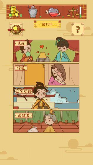 皇上你好蔡啊游戲安卓版下載圖2: