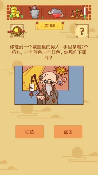 皇上你好蔡啊游戲安卓版下載圖5: