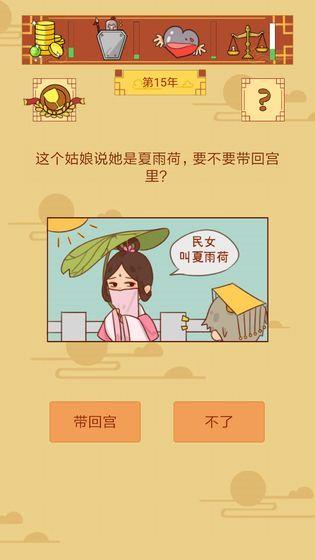 皇上你好蔡啊游戏安卓版下载图4:
