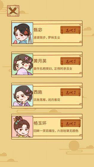 皇上你好蔡啊游戲安卓版下載圖3: