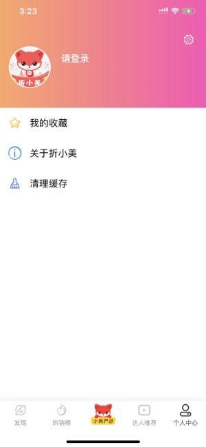 精选折小美APP官方手机版下载图4: