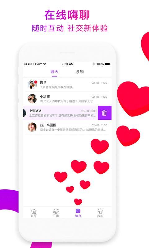 百陌交友APP官方手机版下载图3: