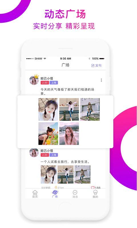 百陌交友APP官方手机版下载图1:
