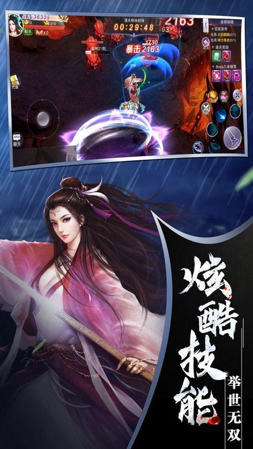 驭剑长歌手游官方网站下载正式版图片2