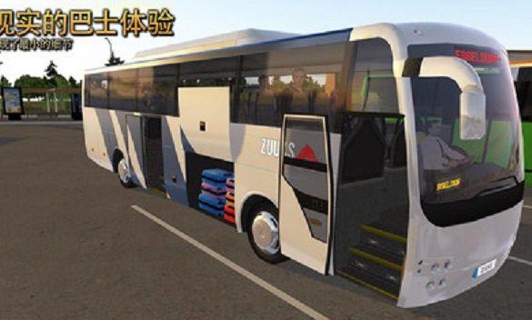 公交公司模拟器中国地图mod中文最新版下载图4: