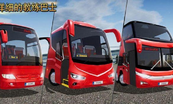 公交公司模拟器中国地图mod中文最新版下载图5:
