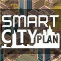 智能城市规划破解版