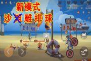 猫和老鼠:共研服新模式沙滩排球!这真的是打排球吗?简直要命[多图]