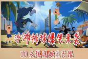 猫和老鼠:沙滩排球爆笑来袭,10人欢乐玩法升级,全屏炸弹乱飞[多图]