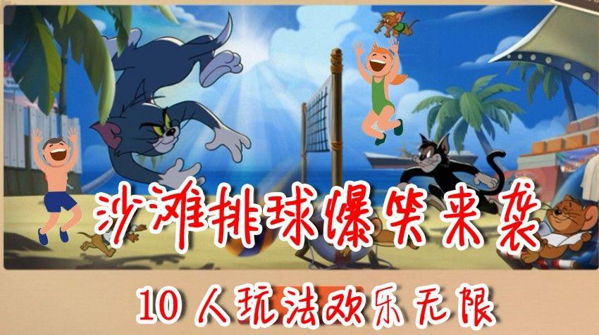 猫和老鼠:沙滩排球爆笑来袭,10人欢乐玩法升级,全屏炸弹乱飞[视频][多图]图片1