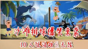 猫和老鼠:沙滩排球爆笑来袭,10人欢乐玩法升级,全屏炸弹乱飞图片1