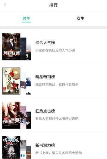狐妖小说APP官方手机版下载图2: