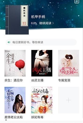 狐妖小说APP官方手机版下载图3: