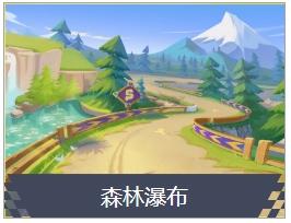 跑跑卡丁车手游使用小乖系车手去参观瀑布怎么做?小乖参观瀑布攻略[视频][多图]图片2
