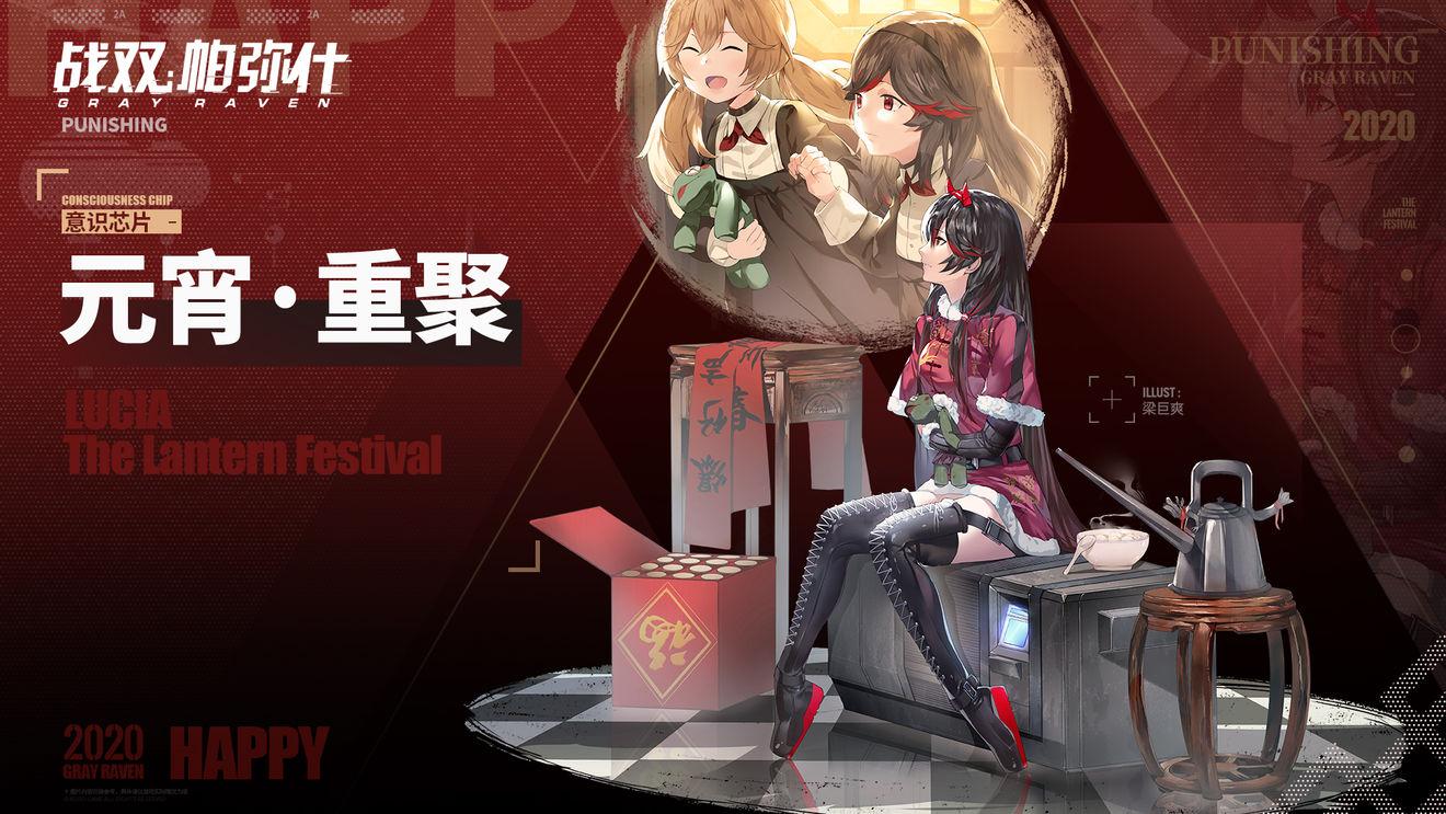 战双帕弥什贺新春活动第二弹1.20上线,第一弹礼包价格调整[视频][多图]图片3