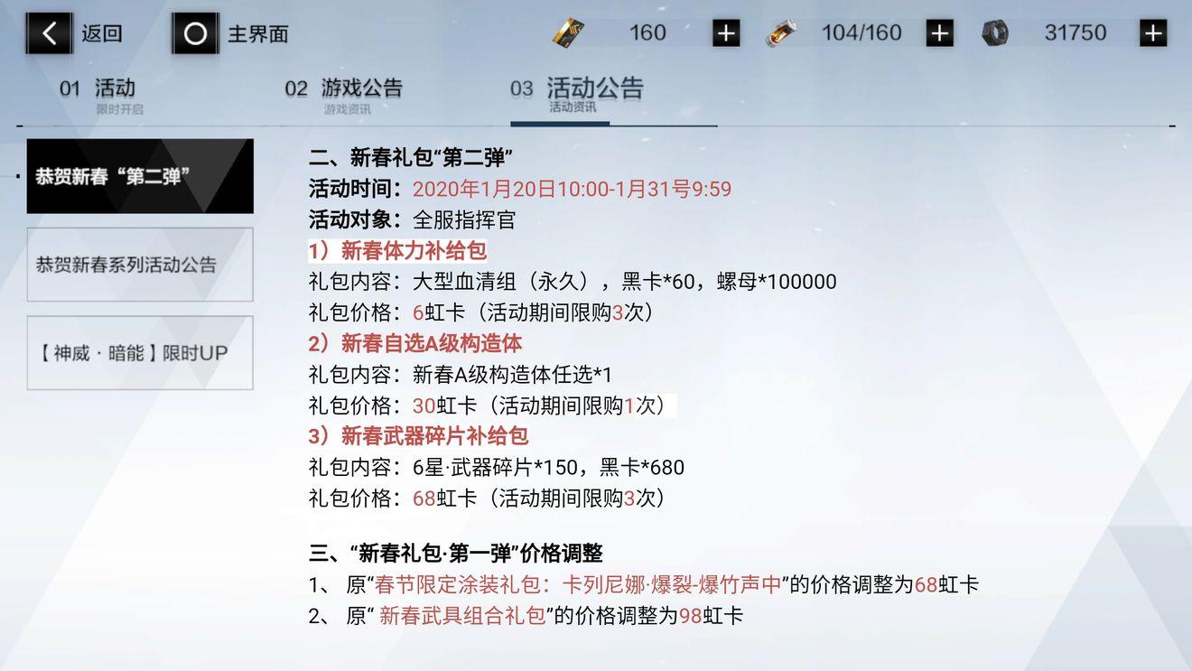 战双帕弥什贺新春活动第二弹1.20上线,第一弹礼包价格调整[视频][多图]图片2