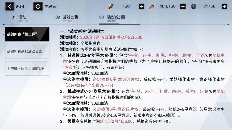 战双帕弥什贺新春活动第二弹1.20上线,第一弹礼包价格调整[视频][多图]图片1
