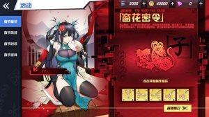 苍蓝誓约春节限时活动「春节风波」开启:新春送福签到领红包图片6