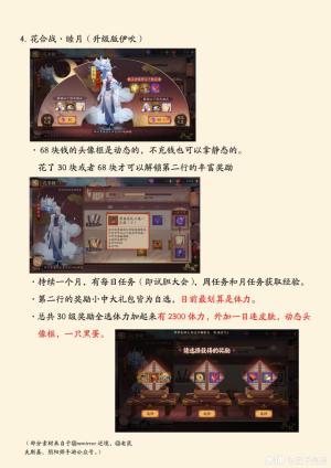 阴阳师鬼童丸之乱攻略大全:鬼童丸之乱爬塔阵容打法推荐图片6
