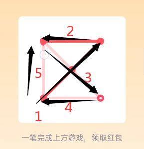 QQ一笔画红包全部答案:1-25关通关画法大全图片2