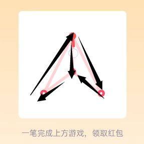 QQ一笔画红包全部答案:1-25关通关画法大全图片1