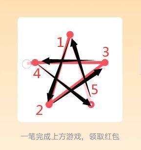 QQ一笔画红包全部答案:1-25关通关画法大全图片3