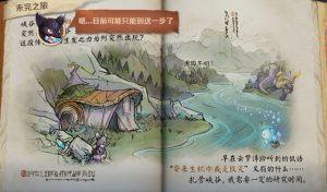 王者荣耀未完之旅任务选错了怎么办?未完之旅任务攻略图片1