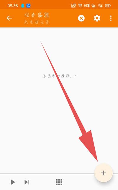 华为mate20充电提示音怎么设置?设置流程操作方法一览[多图]图片6