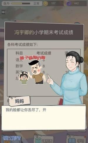 中国式成长攻略清华大学技巧?清华大学攻略详解图片2