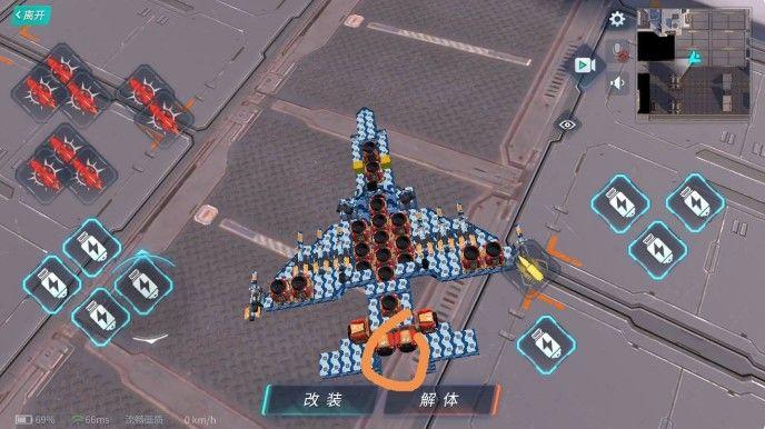 重装上阵飞行器怎么做?飞行器制作图纸教程[视频][多图]图片4