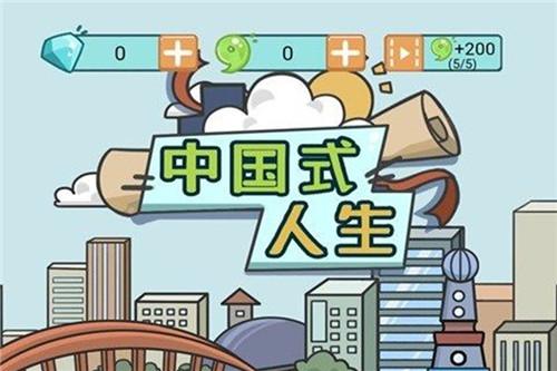 人生模拟器中国式人生高考答案大全:高考答题答案攻略[视频][多图]图片1