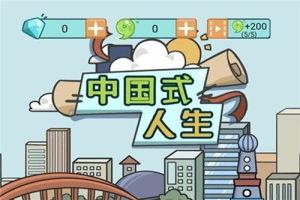 人生模拟器中国式人生高考答案大全:高考答题答案攻略图片1