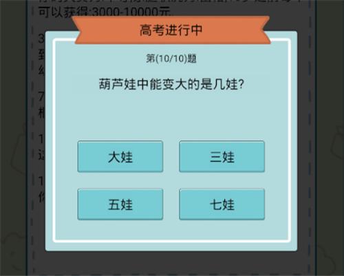 人生模拟器中国式人生高考答案大全:高考答题答案攻略[视频][多图]图片2