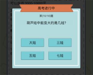 人生模拟器中国式人生高考答案大全:高考答题答案攻略图片2