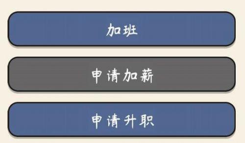 人生模拟器中国式人生怎么申请加薪?无法加薪扣钱解决方法[视频][多图]图片1