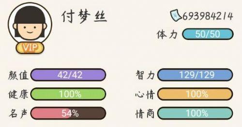 人生模拟器中国式人生怎么申请加薪?无法加薪扣钱解决方法[视频][多图]图片2
