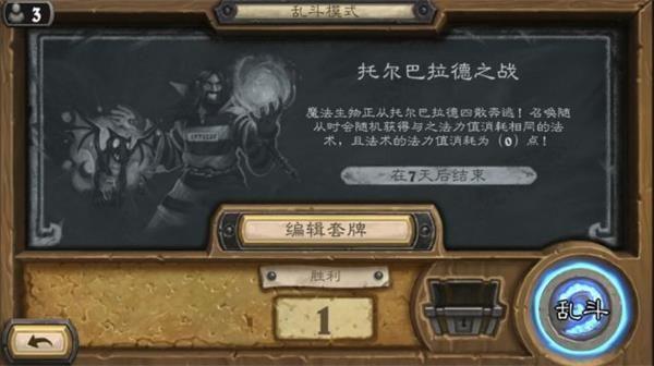炉石传说托尔巴拉德之战卡组推荐:托尔巴拉德之战乱斗玩法攻略[多图]图片1