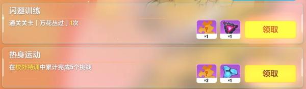 崩坏3女武神的校外特训活动攻略大全:最速传说、万花丛过通关攻略[多图]图片3