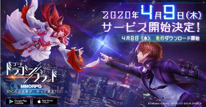 《龙族幻想》即将上线日本,晋级新市场,预约量创出海MMO手游新高[多图]图片1