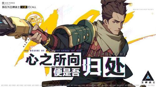 """王牌战士""""火武剑心""""版本4月9日发布,武内心角色霸气上线[视频][多图]图片1"""