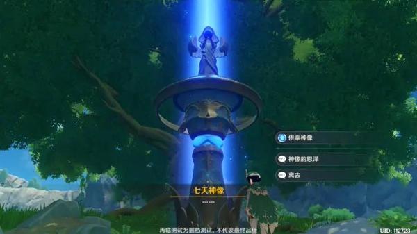 原神七天神像位置在哪?七天神像位置汇总一览[多图]图片2