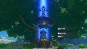 原神七天神像位置在哪?七天神像位置汇总一览图片2