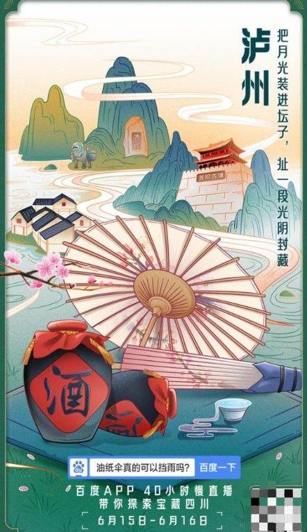 百度618四川专场入口地址:宝藏四川直播时间表一览[多图]图片4