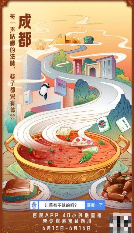 百度618四川专场入口地址:宝藏四川直播时间表一览[多图]图片2