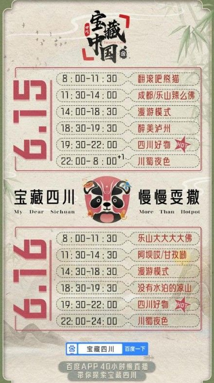 百度618四川专场入口地址:宝藏四川直播时间表一览[多图]图片8