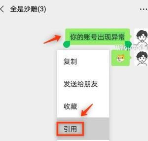 微信官方提醒对方是你爸爸怎么弄?微信超火恶搞官方提醒教程图片3