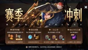 王者荣耀S20赛季7月9日开启是真的吗?新赛季内容调整汇总图片1