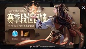 王者荣耀S20赛季7月9日开启是真的吗?新赛季内容调整汇总图片6