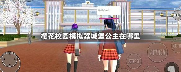 樱花校园模拟器城堡公主位置坐标是多少?城堡公主怎么找到攻略